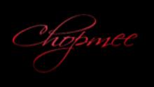 Chopmee